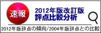 2012年改訂版評点比較分析