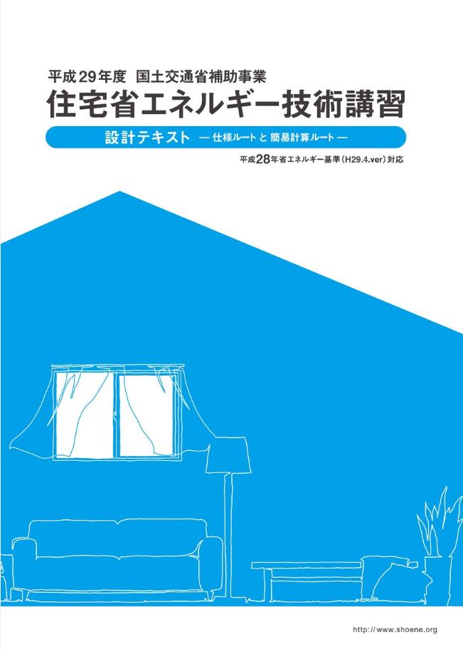 住宅省エネルギー技術 設計者講習テキスト(平成25年省エネ基準対応)