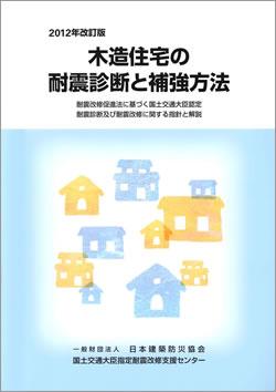 2012年改訂版「木造住宅の耐震診...